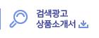 검색광고  상품소개서